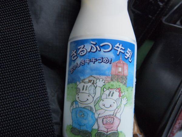 牛乳もおいしい