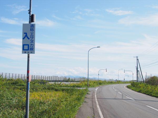エサヌカ線への入口案内
