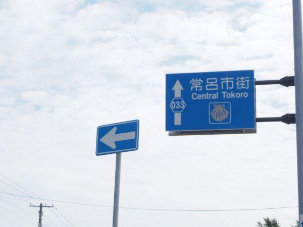 4桁の道道
