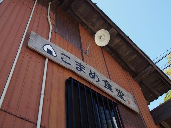 小豆島のこまめ食堂