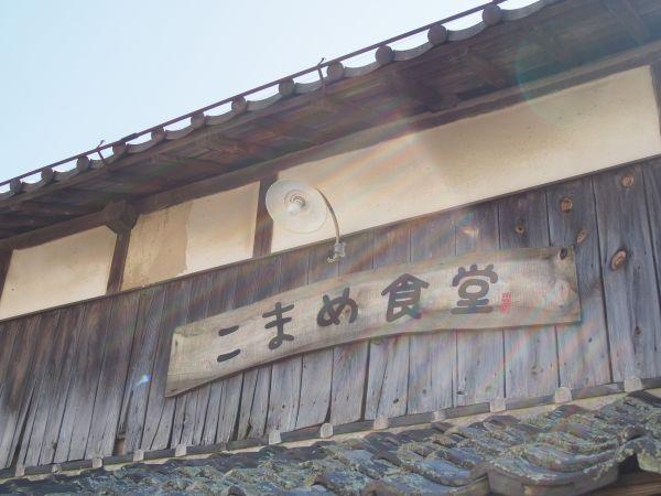 小豆島の食事処