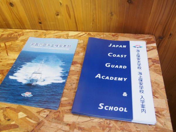 海上保管学校のパンフレットがあったw