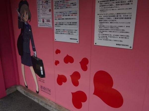 恋山形駅の駅長さん?
