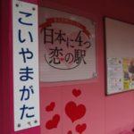 【珍しい駅(*・ω・)】日本に4つしかない恋の駅・恋山形駅に行ってきた@鳥取