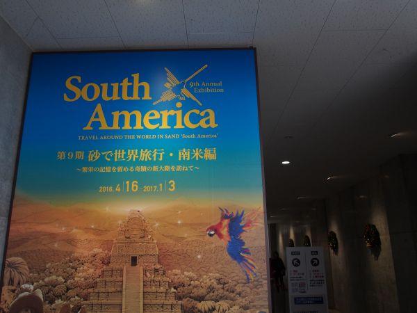 砂で世界旅行・南米編