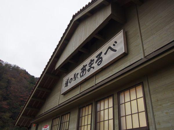 【ここまできたら坂道を歩いてみて!】道の駅・あまるべ@兵庫