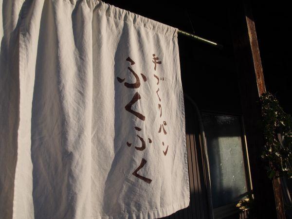 稲美町のパン屋さんにモーニングを食べに行こう【ふくふく】@兵庫