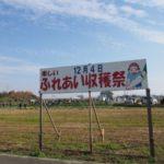 加古川和牛の試食・稲美町の収穫祭でずんぐり大根収獲(*・ω・)@兵庫
