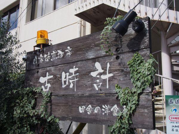 多可町の気になる喫茶店「古時計」へランチツーリング@兵庫【バンバンズ200】