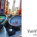【第2回】旅するバンバン・カスタムバンバン【みんなのバンバン200】