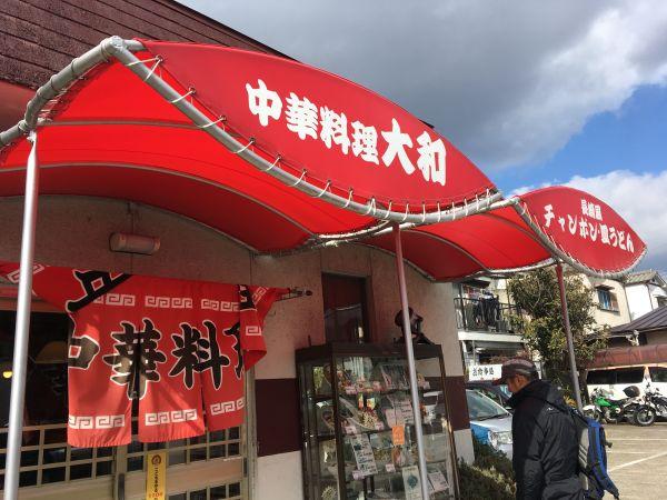 心もお腹も満足(*・ω・)大盛りちゃんぽんのお店【大和】@兵庫県加古川