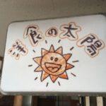 とろっとろのオムライスが食べれる(*・ω・)【洋食の太陽】@兵庫県三木