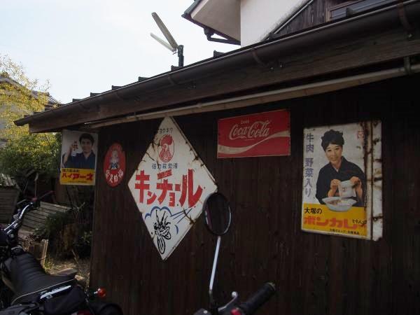 懐かしい昭和の看板