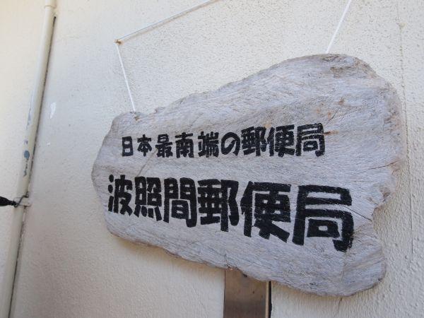 日本最南端波照間郵便局