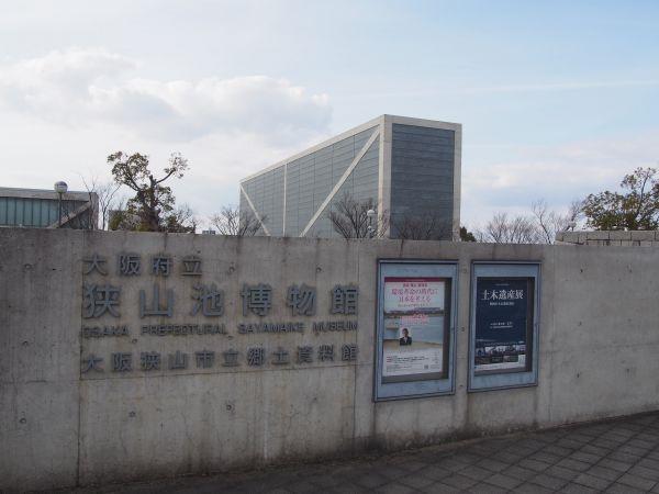 ダムカードをもらいに、狭山池博物館へ行ってきた【大阪府】