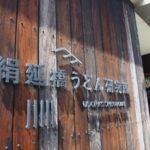 【これは新しい!うどんカフェ】テラス席もある、絹延橋うどん研究所@兵庫県川西