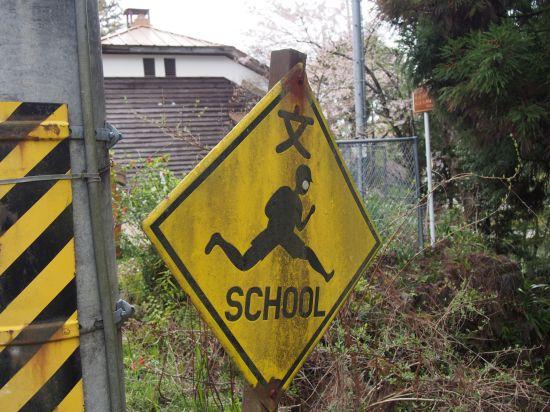 古い学校標識を探せる