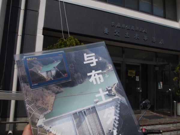 大路ダムと(2018年春ごろまで通行止めの)与布土ダムのダムカード【兵庫県】