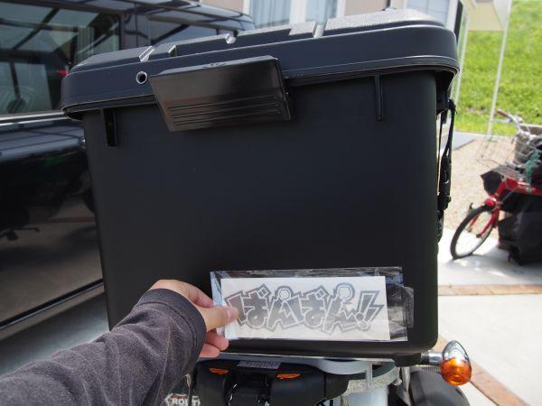 バイクに取り付けるホムセン箱を加工してみた&待望のばんばん!!ステッカー