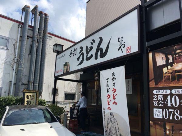 県内でいちばん好きかもしれない。ひやかけがあるお店【いわしや】@兵庫県西宮