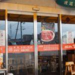 【マルトモ水産】ドヤっと分厚い切り身が乗っかる海鮮丼!・弘法水@愛媛県西条