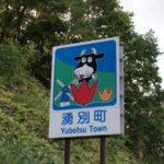 北海道ツーリングを終われない理由。約束の写真、約束の生ホタテ丼【2017-12】