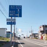 日本最北端・宗谷岬、絶景ロード・宗谷丘陵と白い貝殻の道【2017-15】