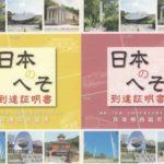日本各地でゲットした旅の訪問証明書のまとめ【関西編】