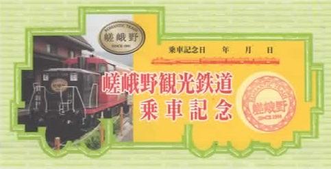嵯峨野観光鉄道乗車記念証
