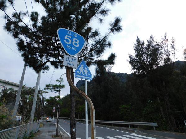 【旅の記念に】道の駅・共同店で買える沖縄の訪問証明書・無料でもらえるインフラカード