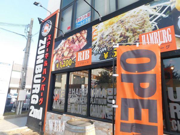 【ズンバーグ2nd・駐車場注意!】新店でランチ食べてきた@兵庫姫路北条店