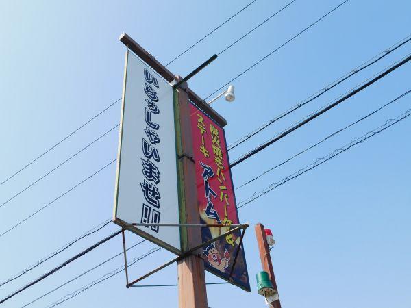 ご飯食べ放題で満腹!炭火焼きハンバーグ&ステーキ 【アトム】@兵庫県加古川