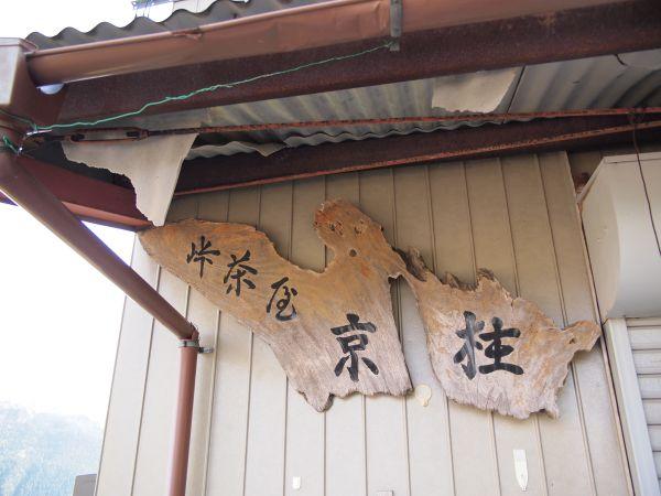 酷道439号線、最大の難所・京柱峠へ突入@高知→徳島【6】