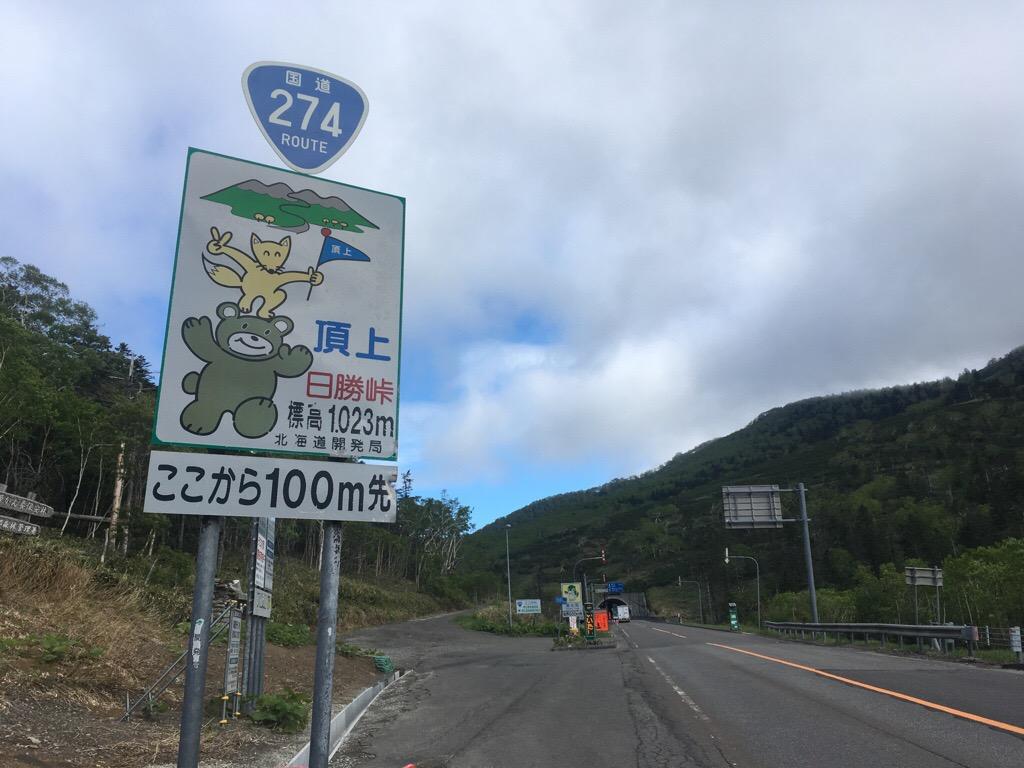 寒すぎるよ、北海道(笑)【北海道ツーリング先より2018-1】