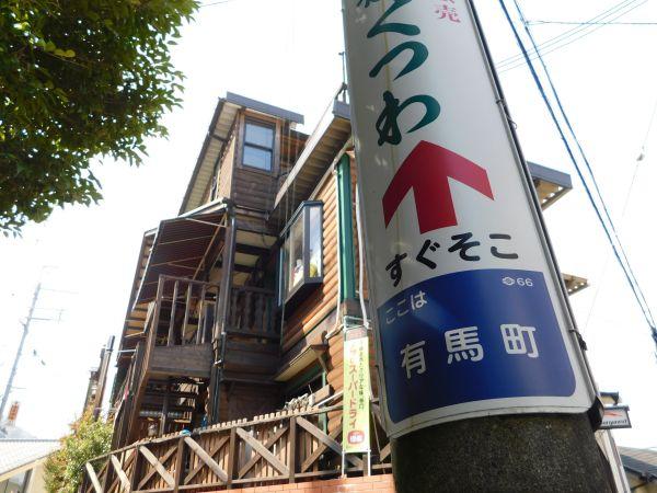 日帰りで有馬温泉のグルメと街歩き楽しんできたよ@兵庫県神戸