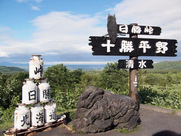日勝峠、晴天の中ジクサーと駆け抜けたよ。糠平温泉で温まろう【2018-3話】