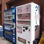 クレープの自販機・かわいい天むす!宮崎県のグルメを楽しもう【2018-2】