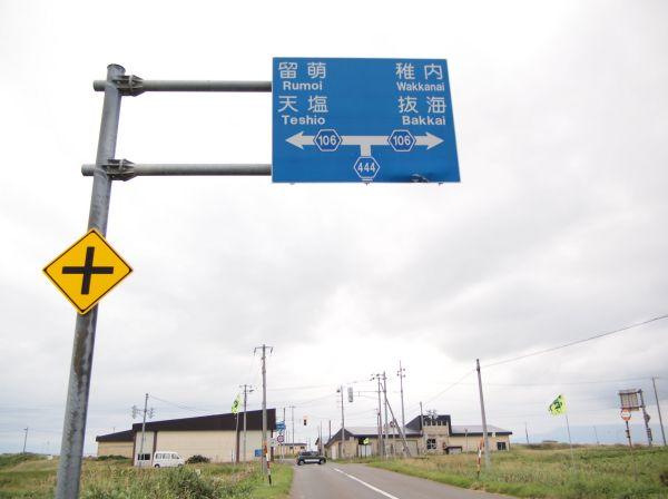 北か南か?!初めてのバンバン200と北海道の旅に出る【2018-2ND-3】