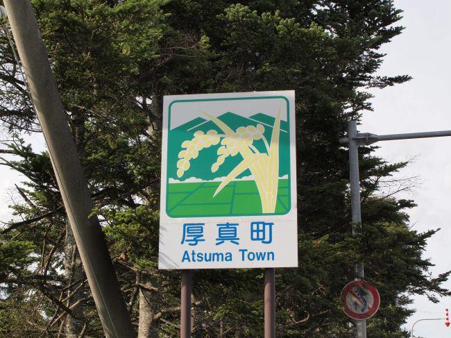 【なると屋リベンジ成功】大地震が発生した北海道・・また行くよ!【2018-2ND-8(完)】