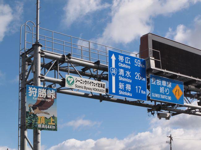 北海道ツーリング最終日・元気に家に帰るまでがツーリングです【2018-3RD-7・完】
