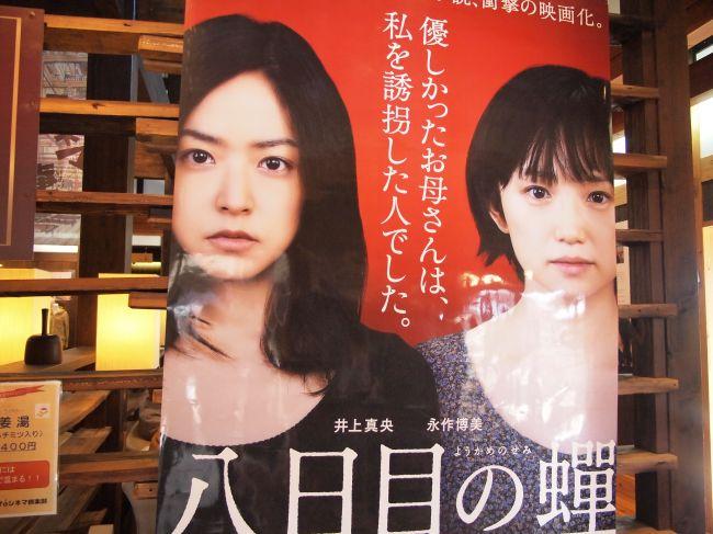 【映画・八日目の蝉】映像が蘇る・・小豆島のロケ地巡りをした話【3】
