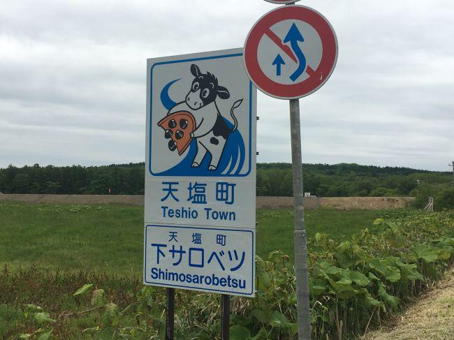 【北海道ツーリング2018】カントリーサイン・レアな警戒標識などまとめ