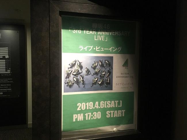 【欅坂46・3RDアニラ】ライブビューイングに一人で参加してみた話
