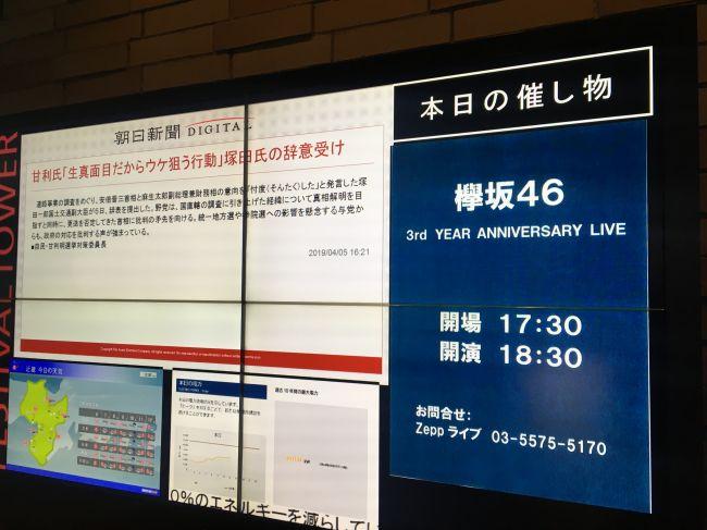 【欅坂46・3rdアニラ@大阪】初めてのライブ参戦記:女性一人参加もいる?コールは?ペンライトは?