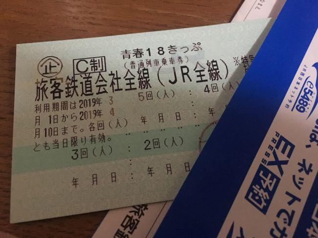 【青春18きっぷ・電車でGO!】兵庫→うどん県(坂出)→愛媛→広島(尾道)のグルメ旅・前編