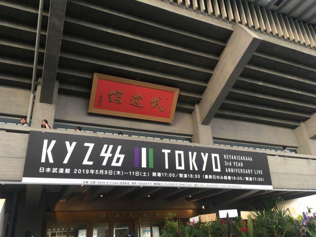 検証!ライブ後、武道館→鍛冶橋駐車場[高速バス乗り場]まで移動してみた話