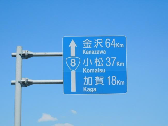 「ただ遠くへゆく旅(の練習)」1泊2日・関西から能登半島ツーリング【1話】