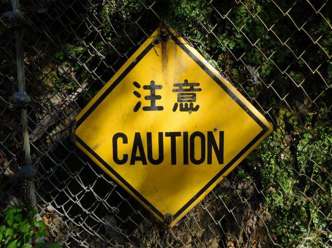注意 CAUTION 標識