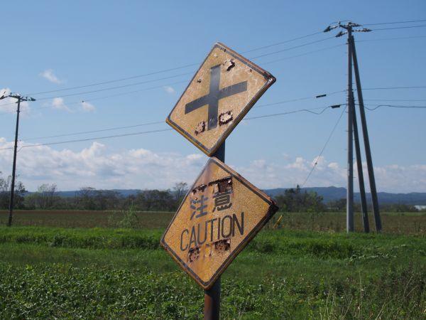 注意 CAUTION 標識 北海道