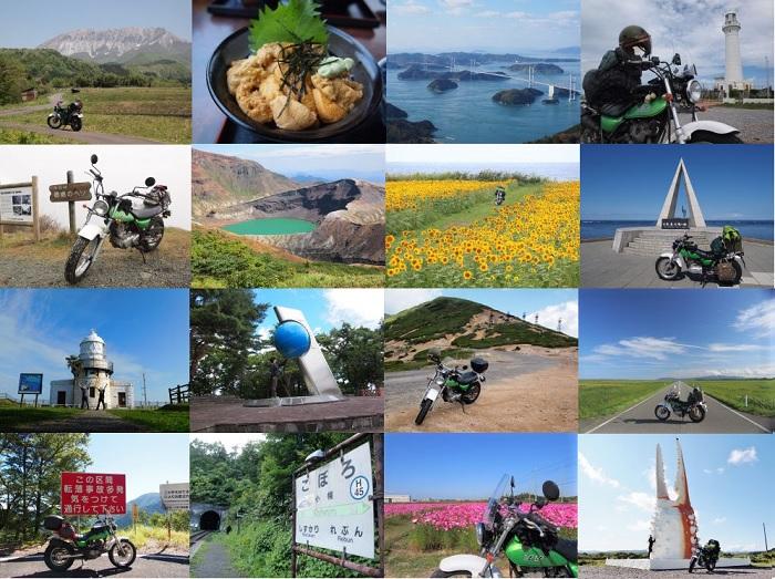 もしかしたら旅をしている気になれるかもしれないし、旅に出たくなるかもしれないブログ【ロングツーリングの記録】